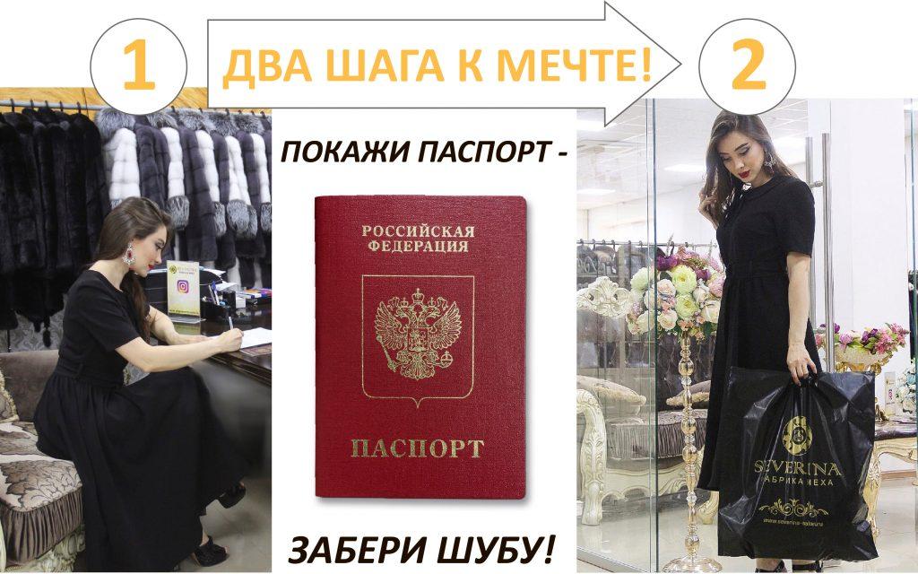 banner rassrochka s pasportom  1024x640 - Выставка-продажа меховых изделий