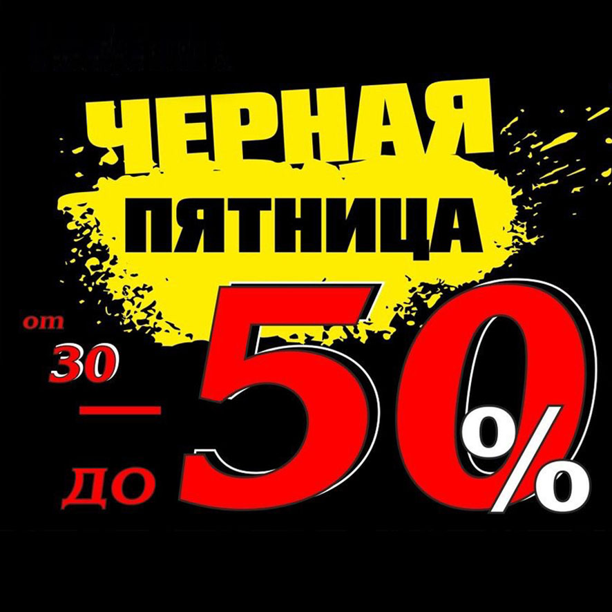 chernaja pjatnica - Черная пятница уже началась!