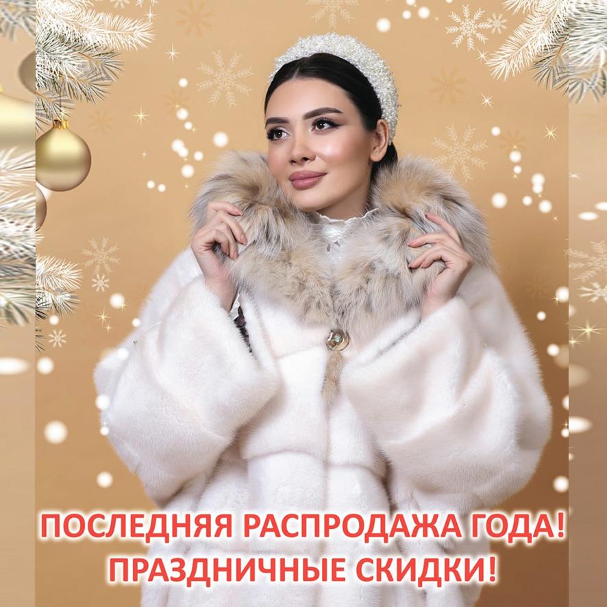 save 20191214 171108 - Новогодняя распродажа! Скидки на все!