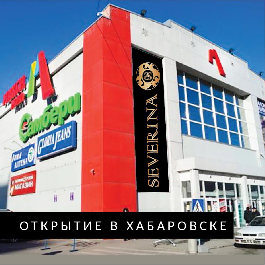 otkrytie v habarovske 1 - Встречайте любимую SEVERINA в НОВОМ месте!