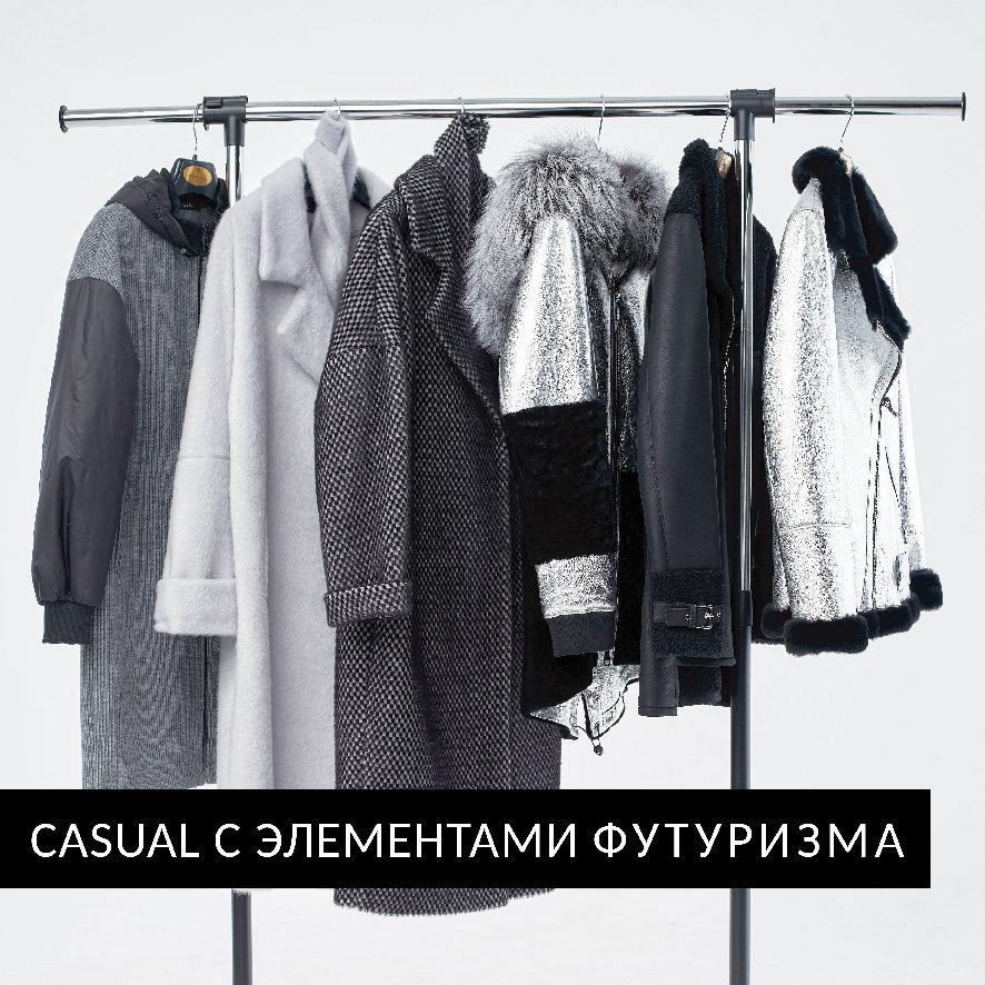 casual s jelementami futurizma montazhnaja oblast 1 - CASUAL с элементами футуризма