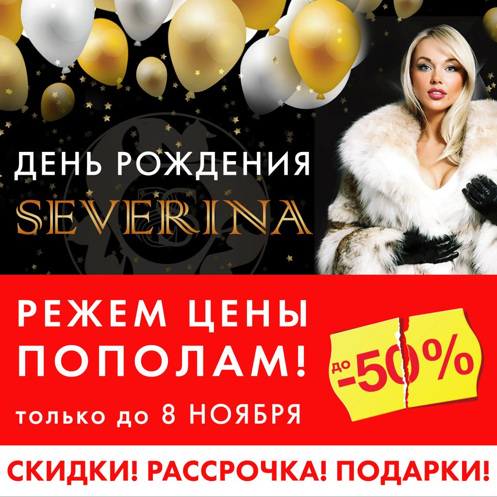 День рождения Severina
