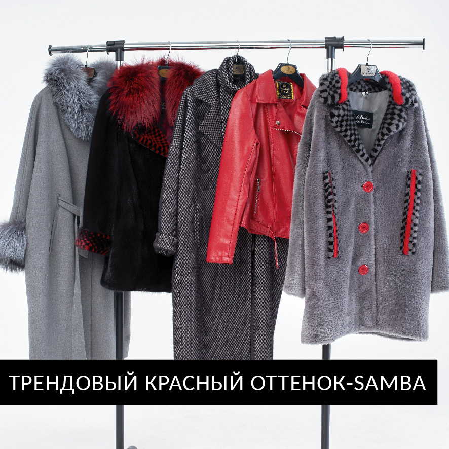 trendovyj krasnyj ottenok samba - ТРЕНДОВЫЙ КРАСНЫЙ ОТТЕНОК-SAMBA