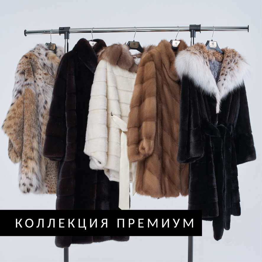 kollekcija premium montazhnaja oblast 1 - КОЛЛЕКЦИЯ РОСКОШНЫХ ШУБ ПРЕМИУМ