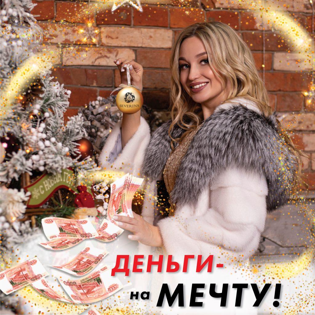 novogodnij rozygrysh 1024x1024 - Новогодняя Акция «ДЕНЬГИ на МЕЧТУ!»