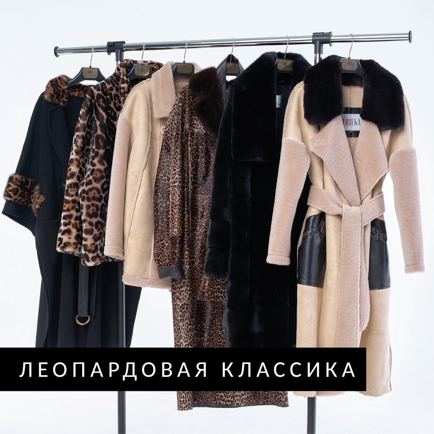 leopardovaja klassika montazhnaja oblast 1 - ЛЕОПАРДОВАЯ КЛАССИКА - ТРЕНД СЕЗОНА 2021