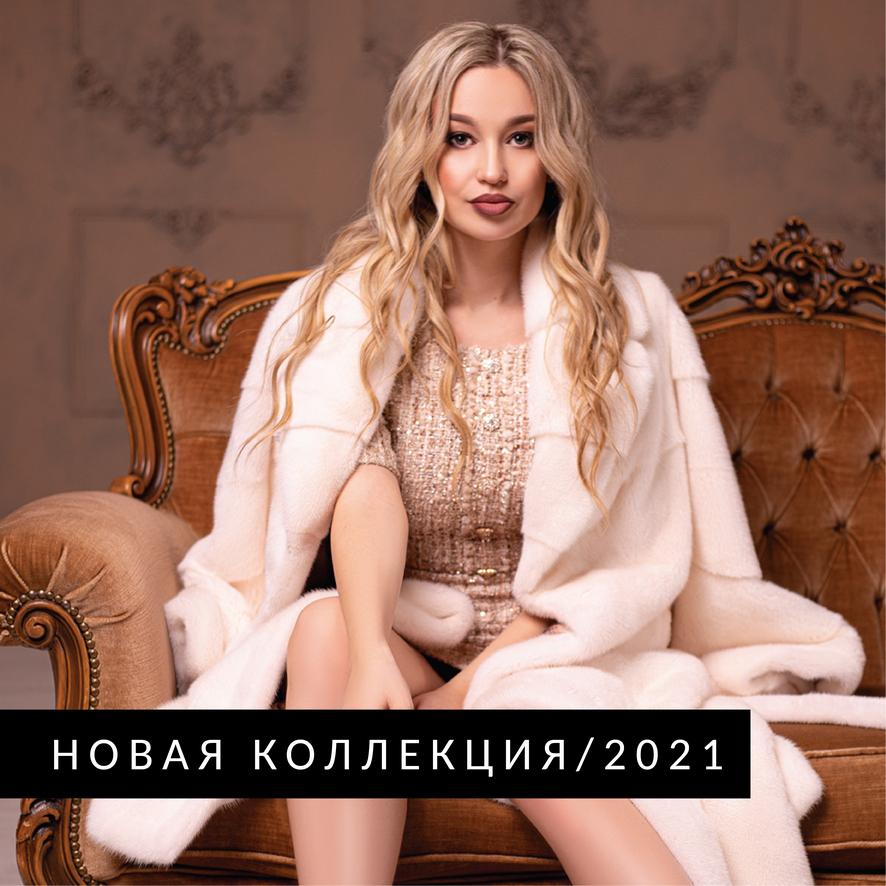 novaja kollekcija 2021 montazhnaja oblast 1 - НОВАЯ КОЛЛЕКЦИЯ МЕХОВЫХ ИЗДЕЛИЙ/2021