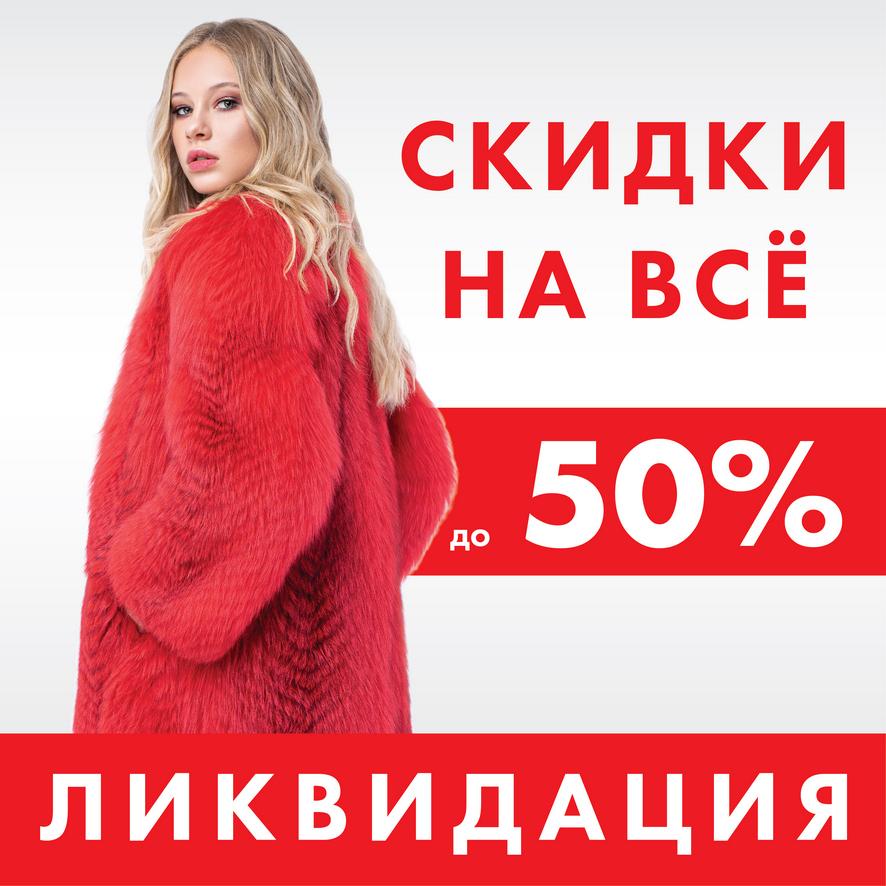 likvidacija 1 montazhnaja oblast 1 - ТОТАЛЬНАЯ ЛИКВИДАЦИЯ СКИДКИ НА ВСЁ до 50%