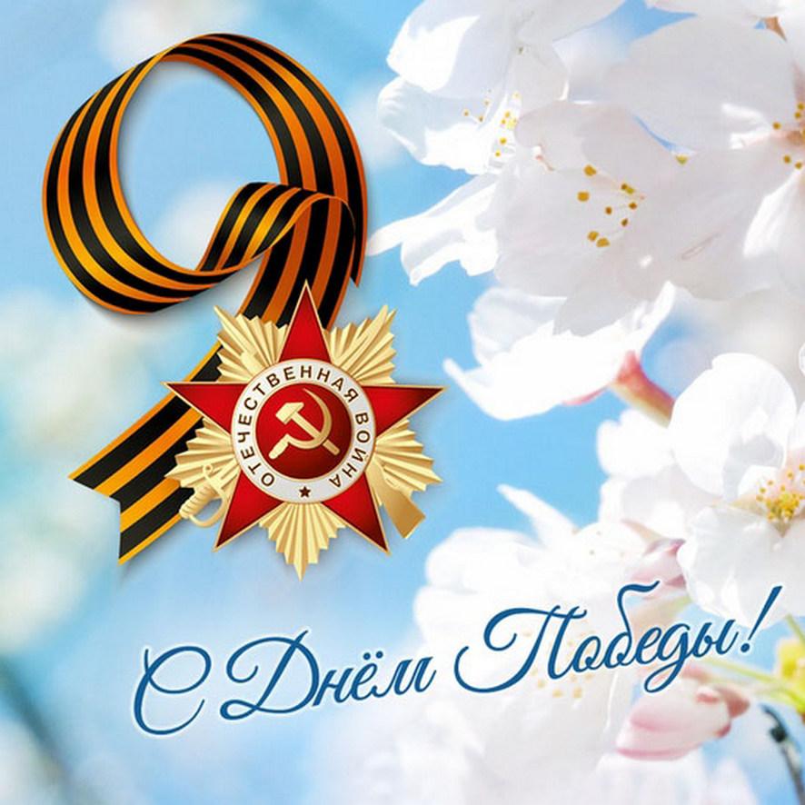 itswdgsd3p0.  - С Днём Великой Победы, с Праздником 9 МАЯ!