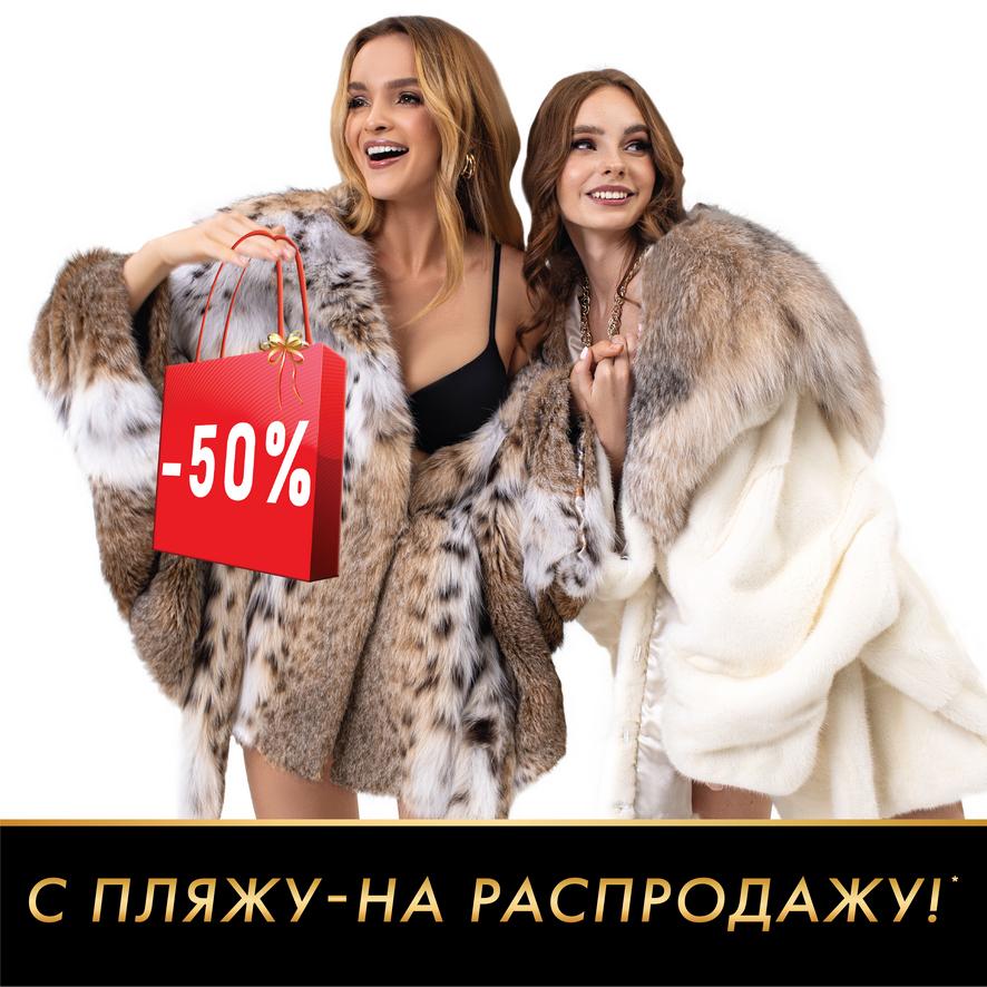 s pljazhu na rasprodazhu 2 - С ПЛЯЖУ – НА РАСПРОДАЖУ!
