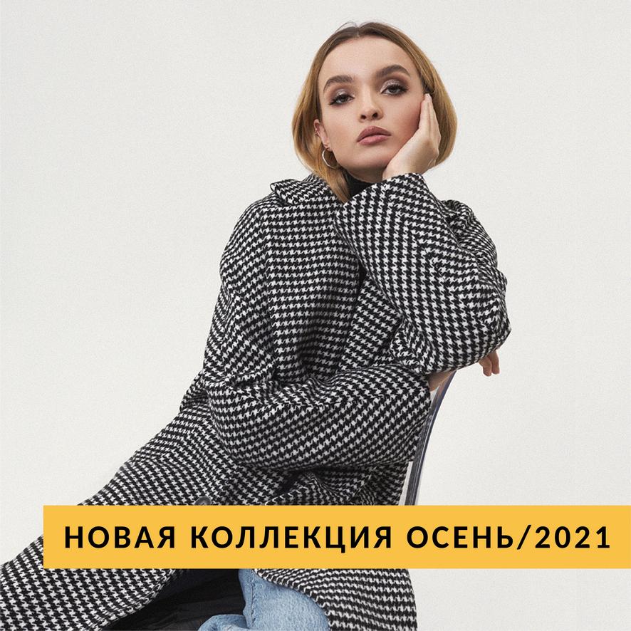 novaja kollekcija osen 2021 montazhnaja oblast 1 - НОВАЯ КОЛЛЕКЦИЯ ОСЕНЬ/2021